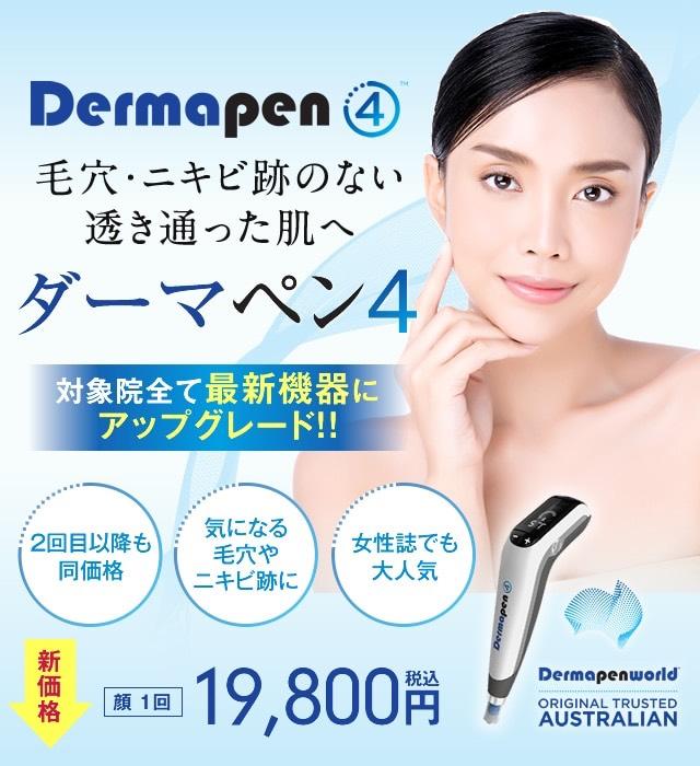 湘南美容外科 ダーマペン